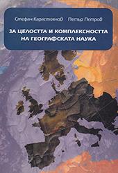 За целостта и комплексността на географската наука