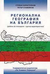 Регионална география на България