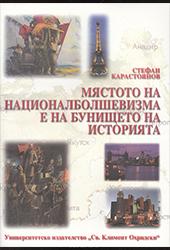 Мястото на националболшевизма е на бунището на историята