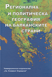 Регионална политическа география на балканските страни