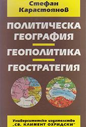 Политическа гегорафия, геополитика и геостратегия 1997