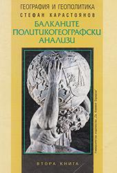 Балканите Политикогеографски анализ