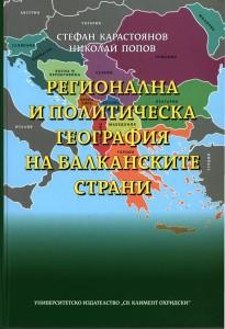 Balkan II Cover